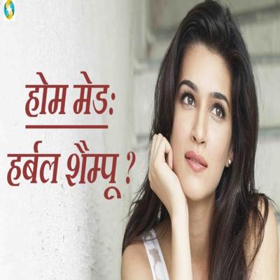 घरेलू शैम्पू बनाने की विधि    কিভাবে বাড়িতে শ্যাম্পু করতে    How To Make  Shampoo At Home In Hindi by 1-Wajan Ghatane Ka Sahi Tarika   Weight Loss  Methods In Hindi  