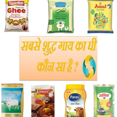 Which Is The Best Cow Ghee Brand In India? ||SABSE ACHCHHA GAAY KA