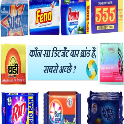 Which Is The Best Detergent Bar In India? || KAPDE DHULNE KA SABSE