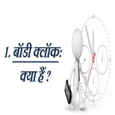 Biological Clock And Its Significance? || Manav Me Jaivik Ghadi Ke
