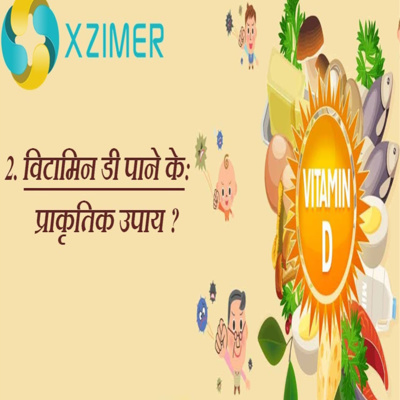 What Are The Natural Sources Of Vitamin D?|| In Hindi by 1