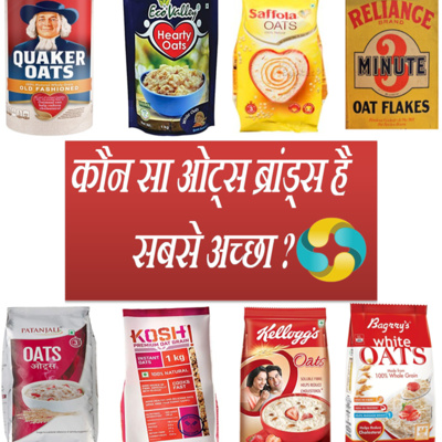 Which is the Best Oats Brand in Indian Market? || सबसे