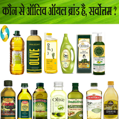 Which is the Best Olive Oil Brands in India? || किस