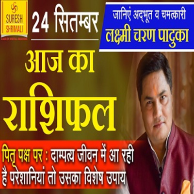 Today's Horoscope in Hindi | 16 Sep 2019 Dainik Rashifal