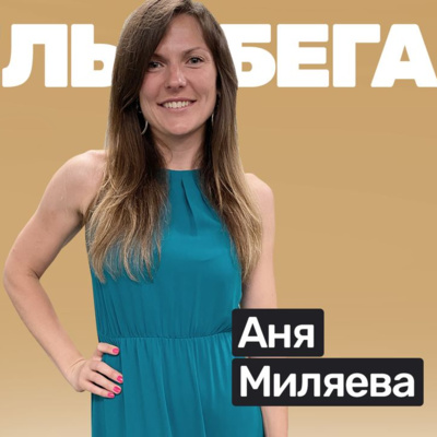 🎙️#S03E10 Анна Миляева: Каким образом I LOVE SUPERSPORT калечат людей