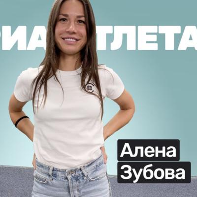 🎙️#S03E11 Алена Зубова: не попали на олимпиаду из-за халатности тренера