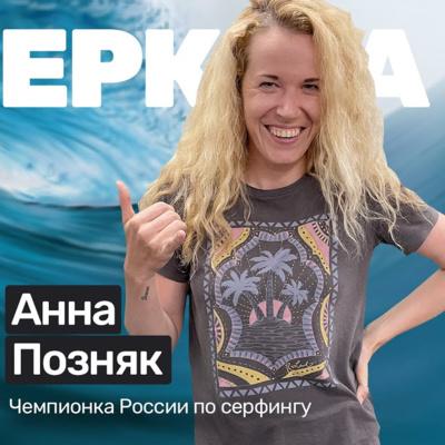 🎙️#S03E13 Анна Позняк: бросила карьеру из за серфинга