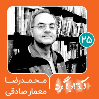 قسمت ۲۵| از جمعآوری کتاب برای زندانها تا سفرهایی برای صلح با محمدرضا معمار صادقی