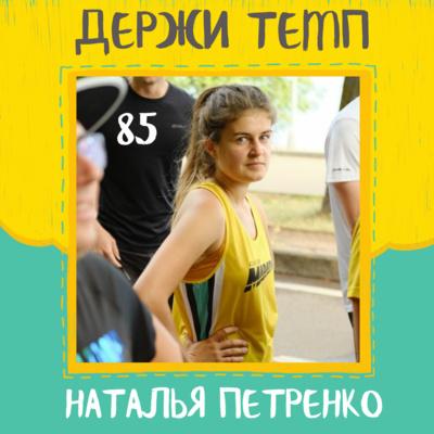 Наталья Петренко: бег и люди, пробежки в США, подготовка к первому марафону