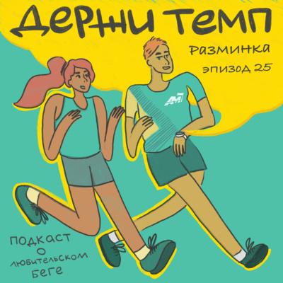 Разминка на четверых: долгосрочное увлечение бегом, бег и алкоголь, манеж или улица