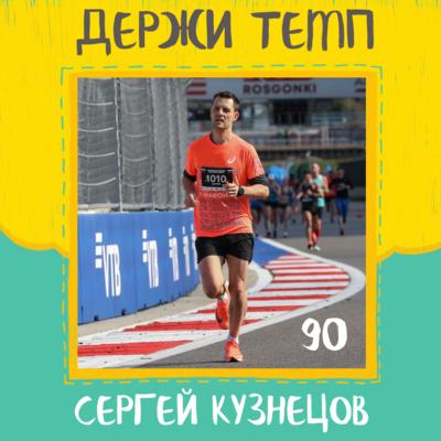 Сергей Кузнецов: бег и архитектура, марафоны-мейджоры, развитие беговой культуры
