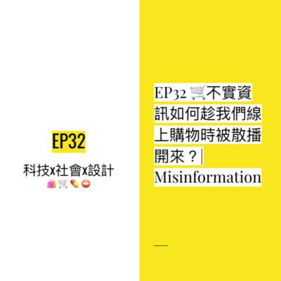 EP32 🛒 不實資訊如何趁我們線上購物時被散播開來?| Misinformation