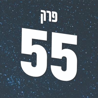 🍳פרק 55 – אוכל ביתי נגד אוכל בחוץ