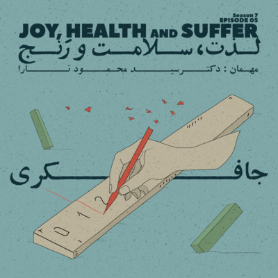 Episode 05 - Joy, Health and Suffer (لذت، سلامت و رنج)