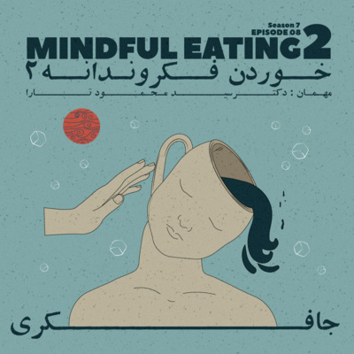 Episode 08 - Mindful eating 2 (خوردن فکروندانه ۲)