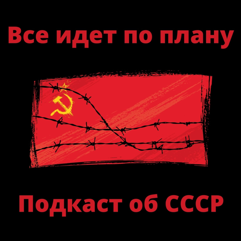 """#17. """"Советская Белоруссия"""" (бонусный эпизод)"""