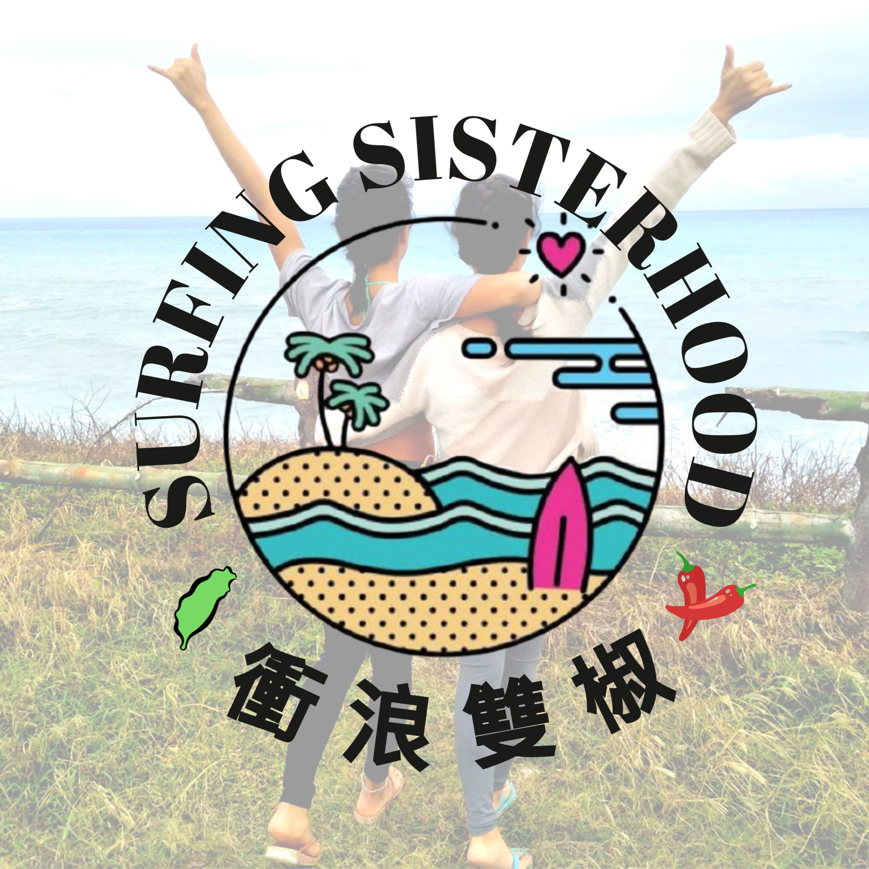 Surfing Sisterhood Taiwan 衝浪雙椒