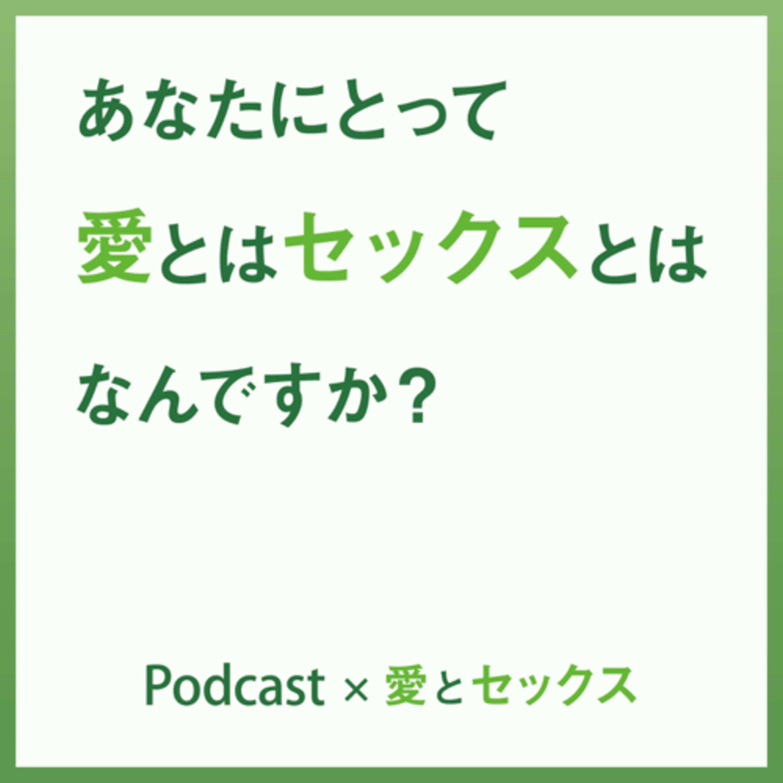 Podcast × 愛とセックス