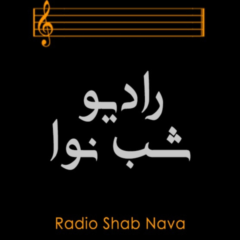 Radio Shab Nava || رادیو شب نوا