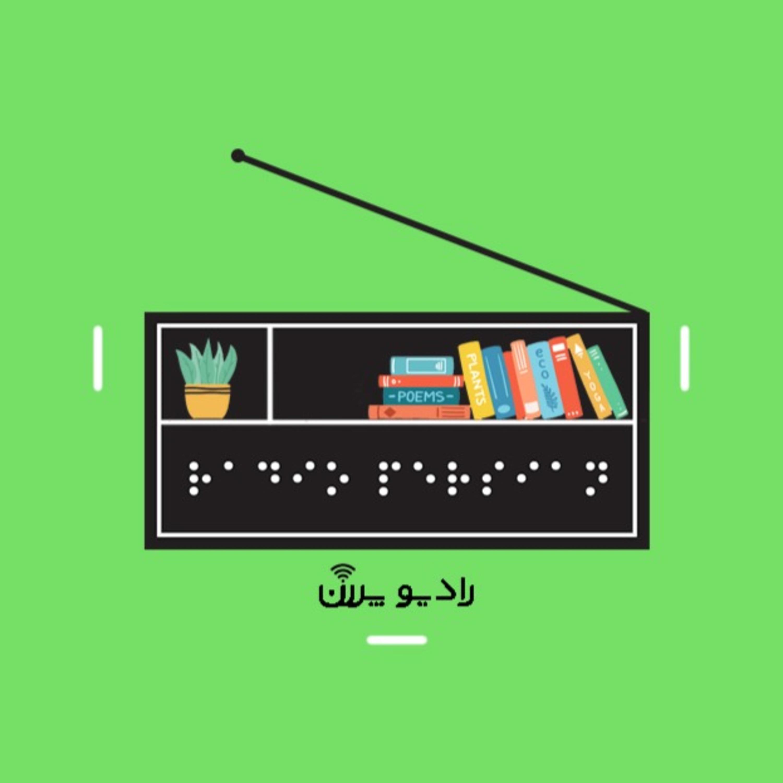 Radio Persian رادیو پرژن