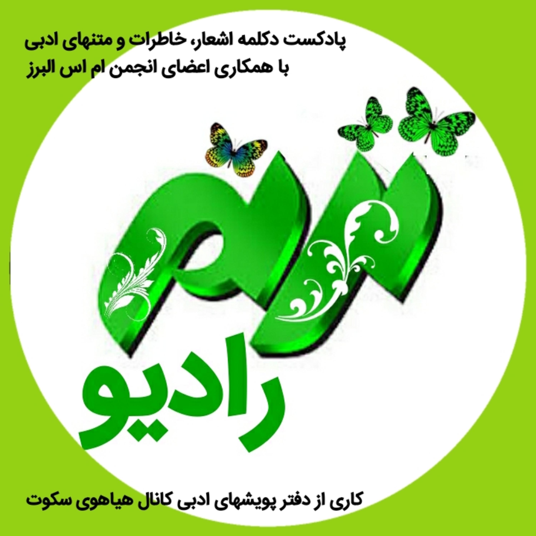 رادیو ترنم ... کاری از اعضای انجمن ام اس البرز