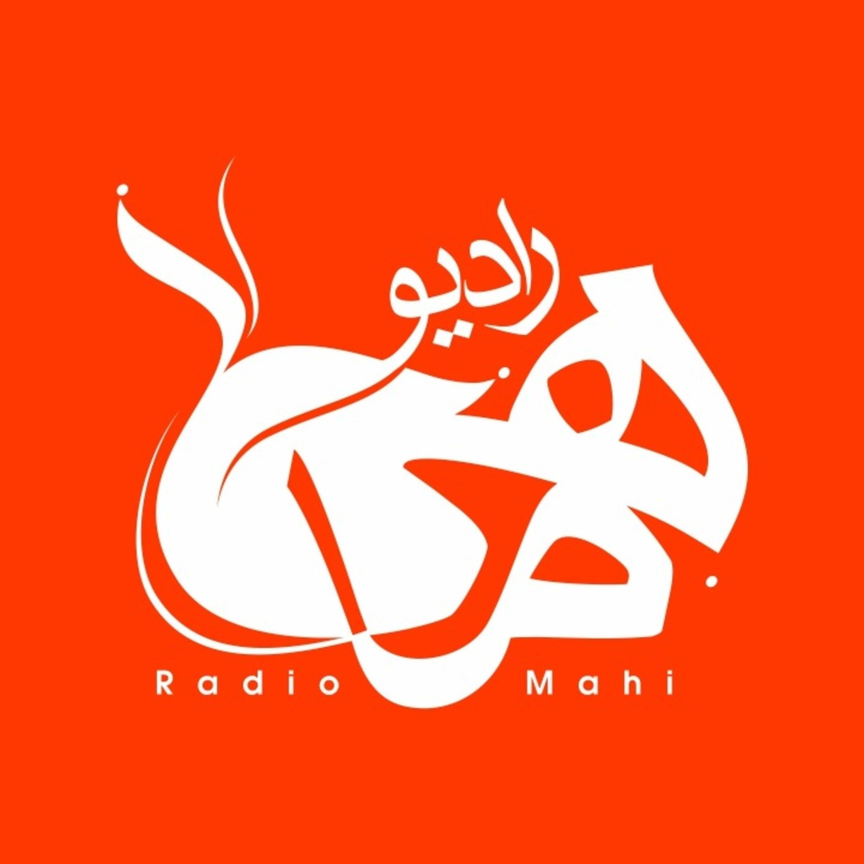 رادیو ماهی | Radio Mahi