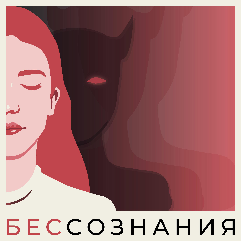 #8 На игле: куда пересесть российской рекламе, чтоб было нормально