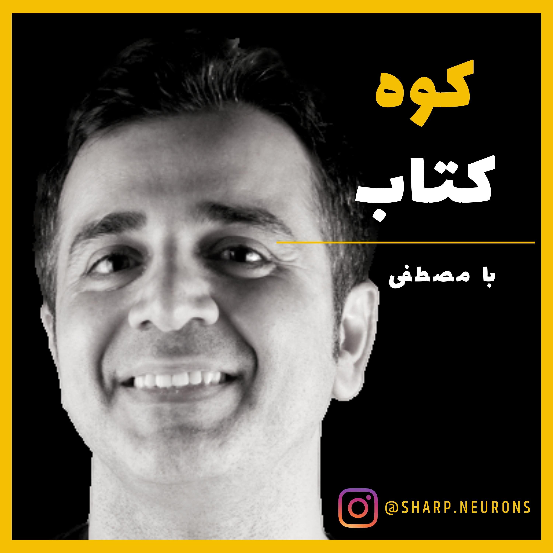 کتاب و کوه - دکتر مصطفی امیری - خلاصه کتاب و کتابخوانی