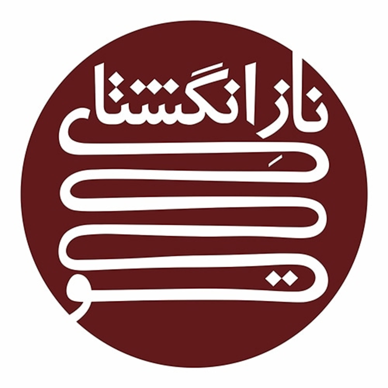 Naze Angoshtaye To - پادکست فارسی ناز انگشتای تو