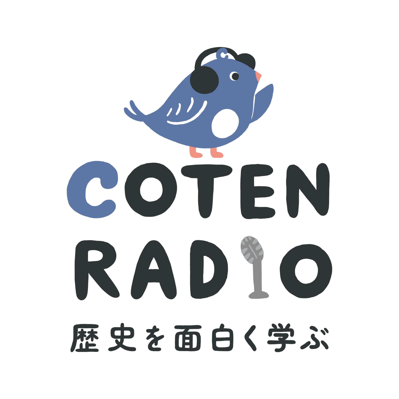 【番外編 #44】エール株式会社 篠田真貴子さんと語る「聴く力」(中編)【COTEN RADIO】
