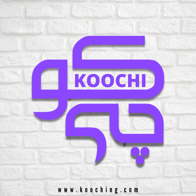 راهنمای مهاجرت- کوچی- Koochi