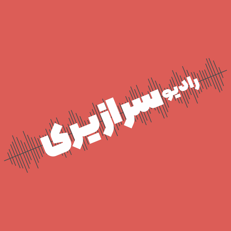 Radio Saraziri - رادیو سرازیری