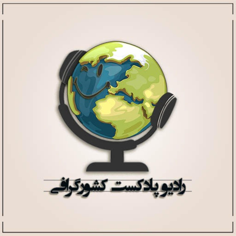 کتاب صوتی کشورگرافی پادکست فارسی تاریخ و فرهنگ و جغرافی کشورها وموضوعات متنوع با زبان و آهنگ و طنز