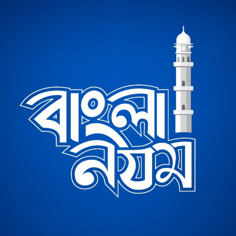 ইসলামি গান | মুসলমান | Molvi Mohammad Salimullah