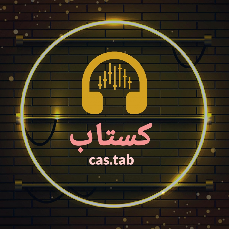 Castab/کستاب