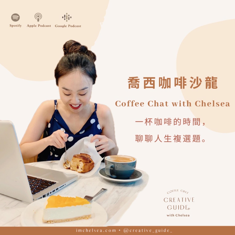 喬西咖啡沙龍 Coffee Chat with Chelsea