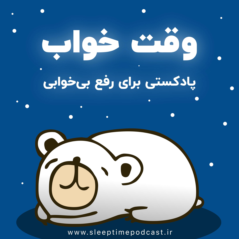 وقت خواب | پادکستی برای رفع بی خوابی