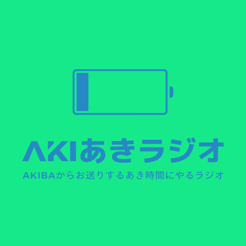 AKIBAからお送りする空き時間にやるラジオ