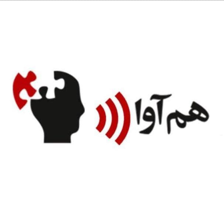 Radio Hamava - پادکست فارسی روانشناسی - روانکاوی رادیو همآوا