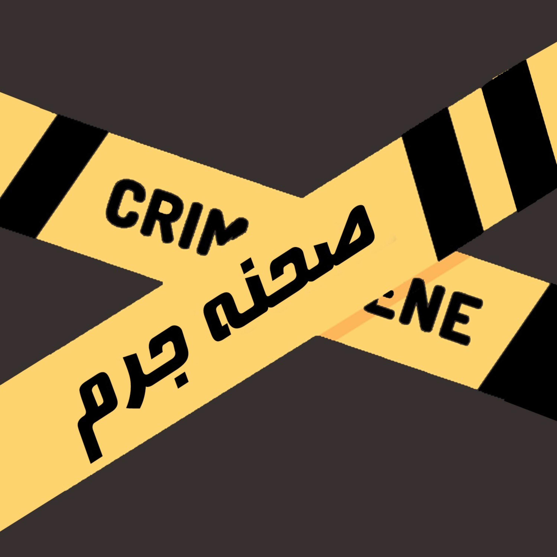 پادکست صحنه جرم | Crime Scene Podcast