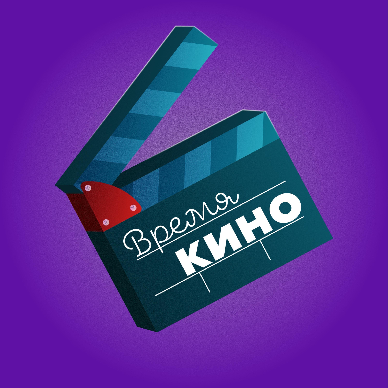 Время Кино