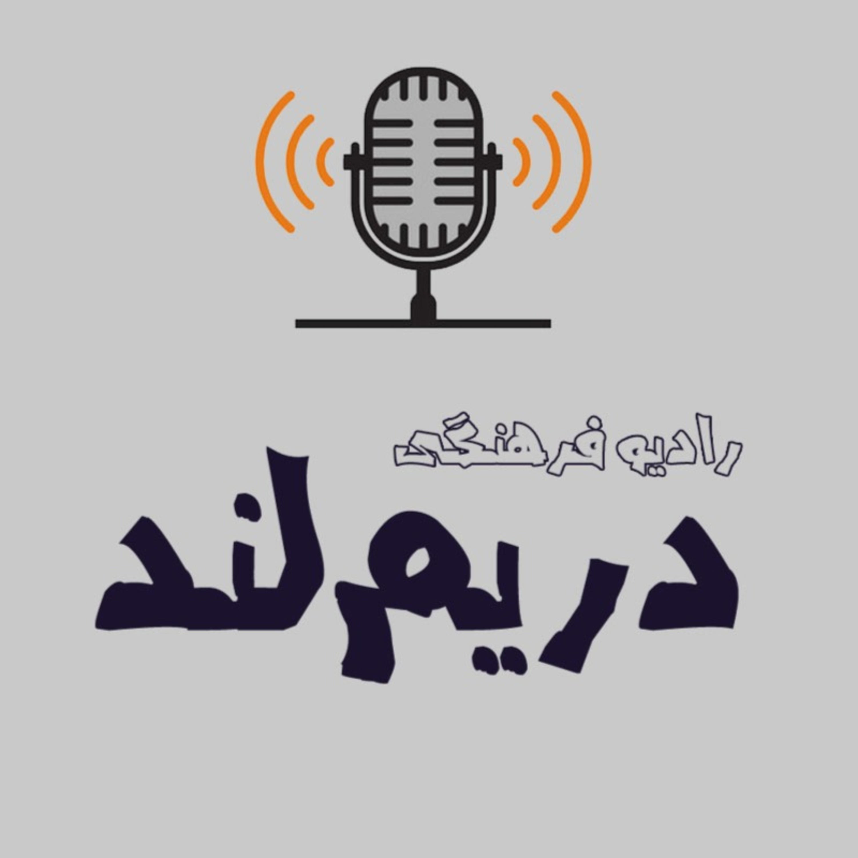 رادیو دریملند - Dreamland Radio