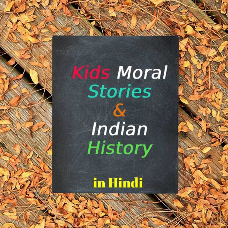 9. अकबर-बीरबल की कहानी - जिद पर अड़े बच्चे को समझाना बच्चों का खेल नहीं।When Birbal Became kid|Hindi Stories | बच्चों की कहानी | Akbar Birbal Stories| Hindi Stories | Kahani | kids moral stories