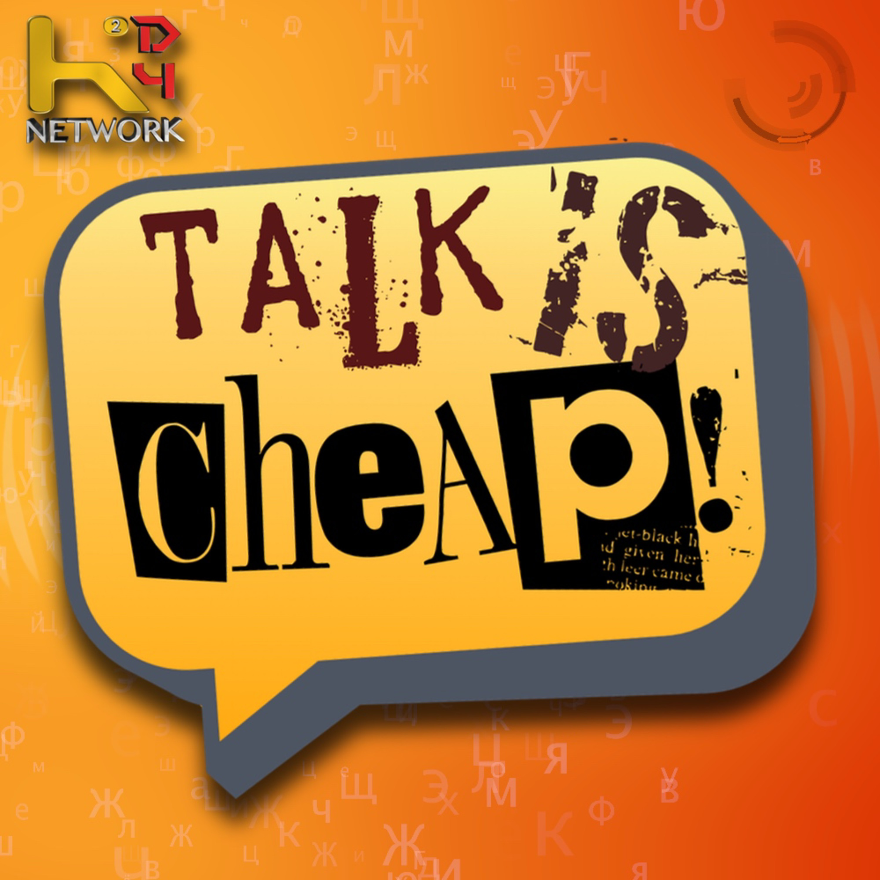 Talk is Cheap! • A podcast on Anchor
