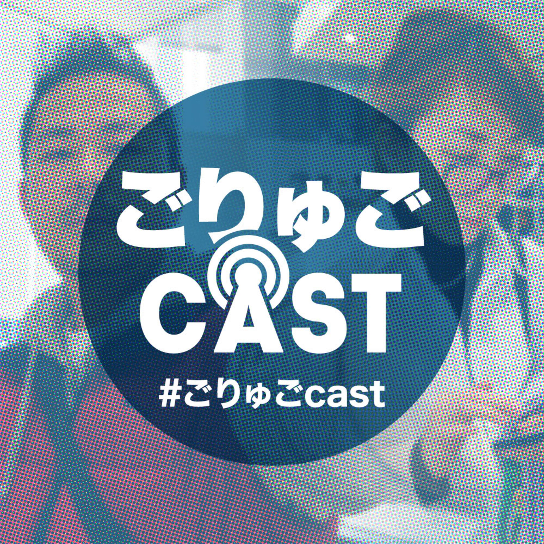 第285回:ごりゅごcastの喋るスピード