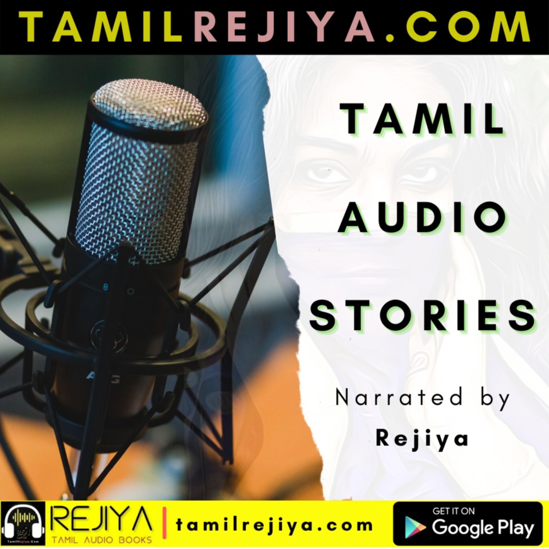 Rejiya Tamil Audiobook - TamilRejiya.com