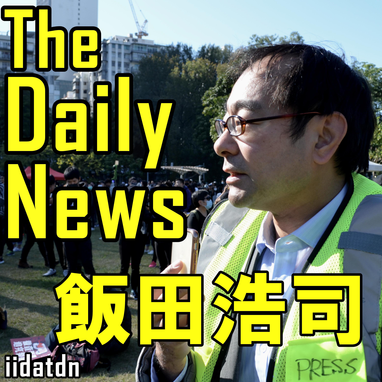 8月3日(月)ニュース解説『中国メディアは中国共産党の喉と舌だ』