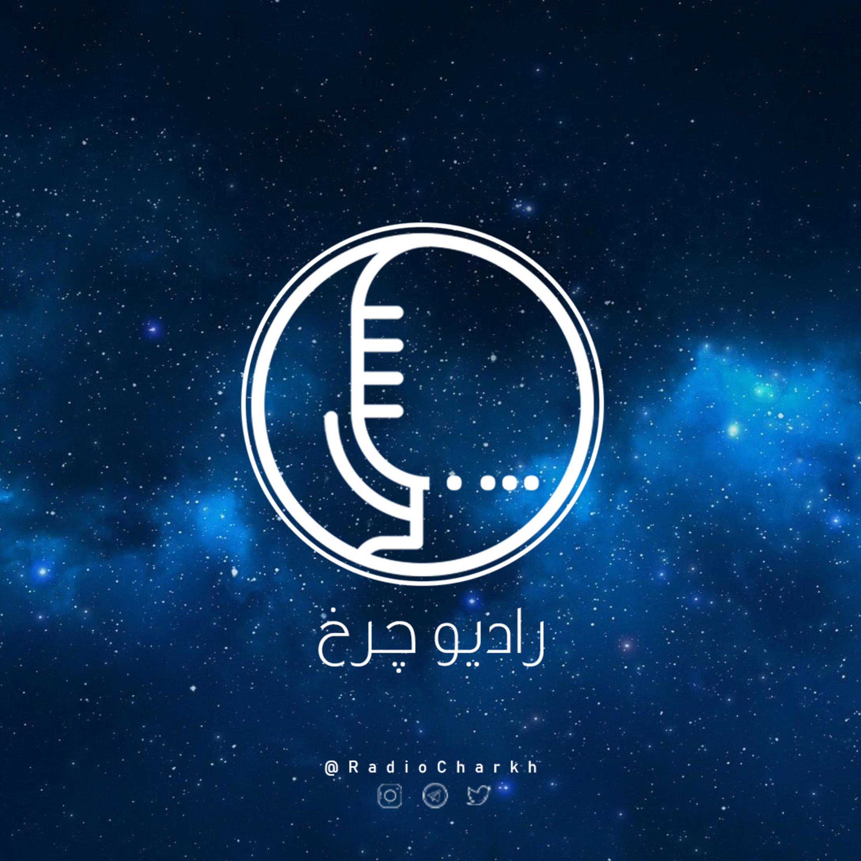 پادکست فارسی رادیو چرخ - Radio Charkh