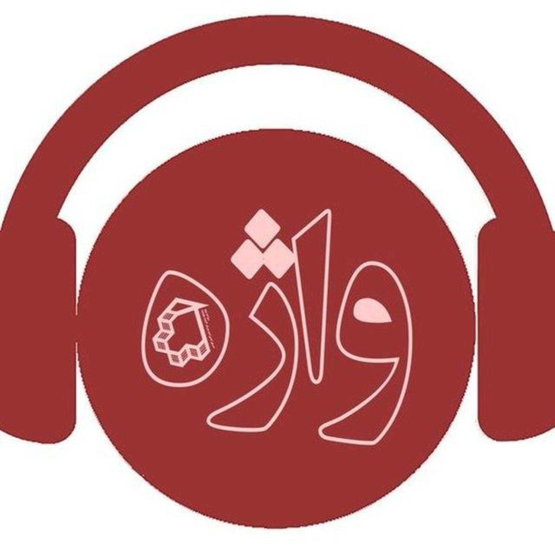 Radiovajeh