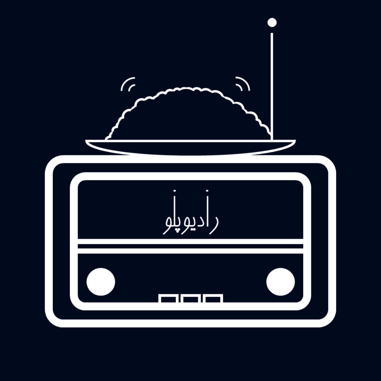 Radiopolo Podcast | پادکست رادیوپلو